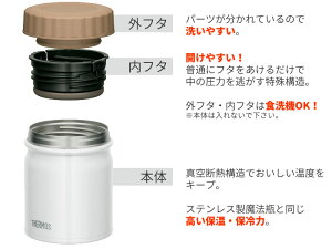サーモススープジャー2点セット真空断熱スープジャー+ポーチ300mlJBT-300/RES-001