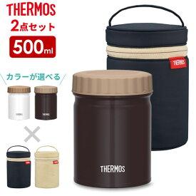 サーモス スープジャー 2点セット 真空断熱スープジャー + ポーチ 500ml JBT-500 / RET-001