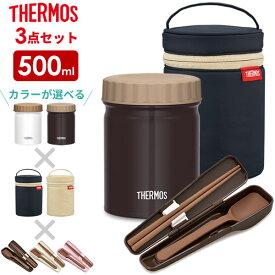 サーモス スープジャー 3点セット 真空断熱スープジャー + ポーチ + スプーン・ハシ 500ml JBT-500 / RET-001 / CPE-001