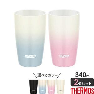 サーモス 真空断熱タンブラー 陶器調 340ml JDM-340 カラーが選べる2個セット | THERMOS おしゃれ かわいい 陶器風 ステンレス ギフト プレゼント ペア コーヒータンブラー カップ