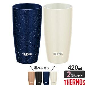 サーモス 真空断熱タンブラー 陶器調 420ml JDM-420 カラーが選べる2個セット | THERMOS おしゃれ かわいい 陶器風 ステンレス ギフト プレゼント ペア コーヒータンブラー カップ