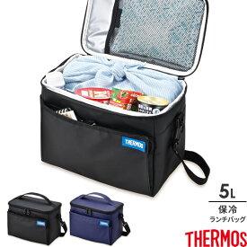 サーモス ソフトクーラー 5L REQ-005 | THERMOS クーラーバッグ 保冷バッグ メンズ 大容量 大型 大きめ 強力 保冷 肩掛け 丈夫 断熱 クーラーバック 保冷バック マチ 広い