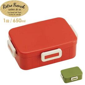 弁当箱 4点ロック タイトランチボックス 1段 レトロフレンチカラー 650ml 選べるカラー:オレンジレッド/グリーン | おしゃれ 1段 かわいい ランチボックス 食洗機OK 日本製 ランチBOX