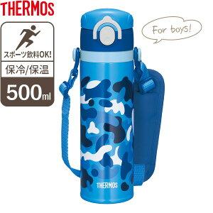 サーモス 水筒 真空断熱キッズ携帯マグ 500ml ブルー JOI-500 | THERMOS 500 保温 保冷 ステンレス かわいい ケータイマグ 魔法瓶 軽量 軽い マグボトル 小学生 小学校 通学