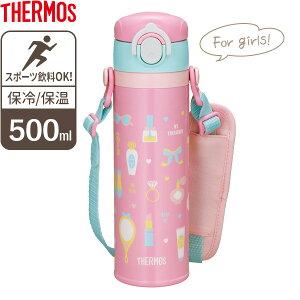 サーモス 水筒 真空断熱キッズ携帯マグ 500ml ピンク JOI-500 | THERMOS 500 保温 保冷 ステンレス かわいい ケータイマグ 魔法瓶 軽量 軽い マグボトル 小学生 小学校 通学