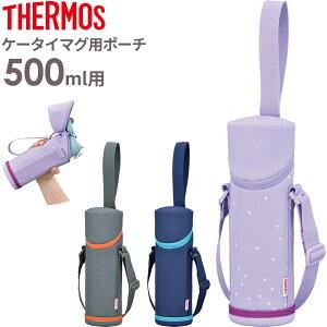 サーモス 水筒カバー マイボトルポーチ 500ml用 APG-501 選べるカラー | THERMOS ケータイマグ専用 携帯マグ 用 肩紐 付き 肩かけ 持ち運び ショルダー ストラップ 保温 保冷 子供