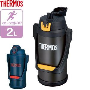 サーモス 水筒 真空断熱スポーツジャグ 2L FFV-2001 | THERMOS 大容量 2リットル ジャグ 保冷 スポーツ ステンレス 軽量 直飲み スポーツドリンク対応 冷たい 水分補給 部活