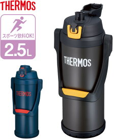 サーモス 水筒 真空断熱スポーツジャグ 2.5L FFV-2501 | THERMOS 大容量 ジャグ 2.5リットル 保冷 スポーツ ステンレス 軽量 直飲み スポーツドリンク対応 冷たい 水分補給 部活