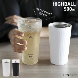 保冷 ハイボールタンブラー 500ml 選べるカラー : ホワイト / ブラック | ステンレス タンブラー ウィスキー メモリ付き ハイボール専用 おしゃれ シンプル かわいい uca ユーシーエー