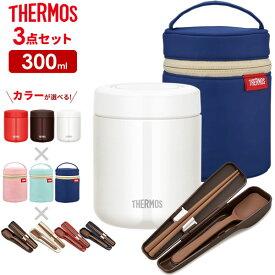 サーモス 3点セット 真空断熱スープジャー + ポーチ + スプーン・ハシ 300ml JBR-300 / RES-001 / CPE-001 | THERMOS カバー 箸 付き スープ用 シチュー用