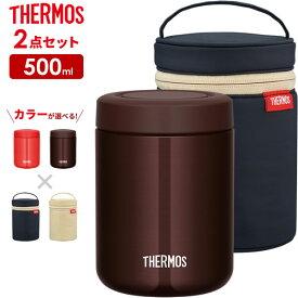 サーモス 2点セット 真空断熱スープジャー + ポーチ 500ml JBR-500 / RET-001 | THERMOS カバー 付き スープ用 シチュー用 味噌汁 保温容器 保温弁当 魔法瓶 スープマグ