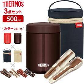 サーモス 3点セット 真空断熱スープジャー + ポーチ + スプーン・ハシ 500ml JBR-500 / RES-001 / CPE-001 | THERMOS カバー 箸 付き スープ用 シチュー用