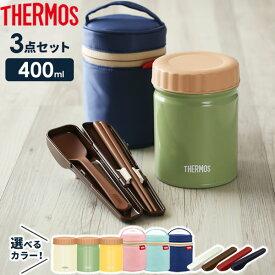 サーモス スープジャー3点セット 真空断熱スープジャー + ポーチ + スプーン・ハシ 400ml JBT-401/RES-001/CPE-001 カラーが選べる   THERMOS カバー 箸 付き