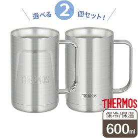サーモス 食洗機対応 真空断熱ジョッキ 600ml JDK-600 選べる2個セット | THERMOS 保冷 ステンレス ビアジョッキ グラス コップ コールドドリンク 氷 溶けない 取っ手付き 保温