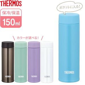 サーモス 水筒 真空断熱ポケットマグ 150ml 選べるカラー: パープル / ミント / ブラウン | THERMOS ステンレス 保温 保冷 ポケットマグボトル マグボトル 小さい ミニサイズ ミニ