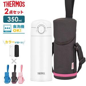 サーモス 水筒 食洗機対応 2点セット 真空断熱ケータイマグ + 肩ひも付きボトルカバー 350ml JOK-350 / APG-350 | THERMOS 肩掛け ステンレス 携帯マグ マグボトル 持ち手