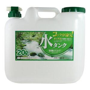 BUB 水缶 20L コック付き