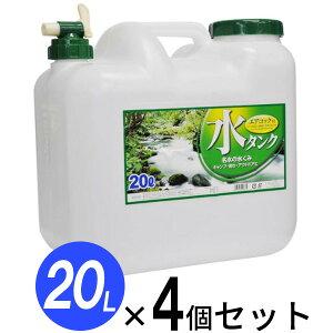 BUB 水缶 20L コック付き 4個セット