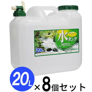 BUB 水缶 20L コック付き 8個セット