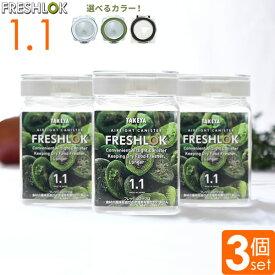 フレッシュロック 角型 1.1L 選べるカラー:白/緑/茶 3個セット   保存容器 密閉 プラスチック おしゃれ 軽い キャニスター 便利 キッチン 収納 ワンタッチ 砂糖 塩 入れ物 保管 タケヤ