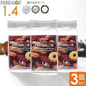 フレッシュロック 角型 1.4L 選べるカラー:白/緑/茶 3個セット | 保存容器 密閉 プラスチック おしゃれ 軽い キャニスター 便利 キッチン 収納 ワンタッチ 砂糖 塩 入れ物 保管 タケヤ