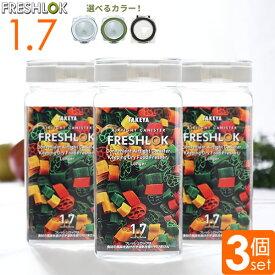 フレッシュロック 角型 1.7L 選べるカラー:白/緑/茶 3個セット | 保存容器 密閉 プラスチック おしゃれ 軽い キャニスター 便利 キッチン 収納 ワンタッチ 砂糖 塩 入れ物 保管 タケヤ