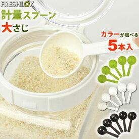 フレッシュロック 専用スプーン 大さじ 選べるカラー:白/緑/茶 5本入 | 計量スプーン おおさじ 大匙 計り 調理用 料理用 15cc スプーン タケヤ