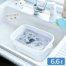 折りたたみ 洗い桶 キッチン ソフトタブ 6.6L ホワイト I-590   洗いおけ 水洗い つけ置き 折り畳み 収納 ソフト やわらか素材 水抜き栓つき 吊り下げ コンパクト タテ置きできる 畳んで収納