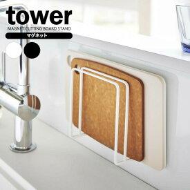 山崎実業 tower タワー マグネット まな板スタンド 選べるカラー : ホワイト / ブラック | キッチン収納 まな板スタンド まな板立て マグネット 収納ラック 磁石 まな板置き 壁掛け 壁面収納