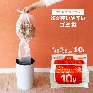 次が使いやすいゴミ袋 10L 1ロール(20枚分) HD-504N | ごみ袋 ロール ポリ袋 半透明 レジ袋 ビニール袋 10L ミシン目カット 次が出てくる かさばらない コンパクト ラクに交換 消耗品