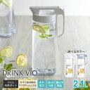 麦茶ポット ドリンク・ビオ 2.1L 選べるカラー:ホワイト/ブルー   耐熱 横置き 洗いやすい 冷水筒 麦茶入れ ピッチャ…