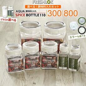 フレッシュロック 選べる!調味料入れセット カラー:緑/白/茶 スパイスボトル:山崎実業 アクア / タケヤ 1ホール / 5ホール ( 300ml×3 + 800ml×2 + スパイスボトル×2 )