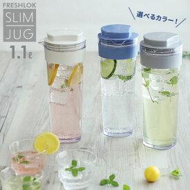 麦茶ポット タケヤ スリムジャグ2 1.1L 選べるカラー:ラベンダー / ミルクホワイト /グレー | 耐熱 横置き 洗いやすい 冷蔵庫 ポケット 日本製 広口 持ちやすい おしゃれ 倒して 寝かせて