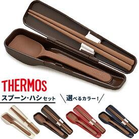 サーモス 弁当 箸 スプーン・ハシセット CPE-001 選べるカラー | THERMOS スプーン お弁当 箸セット カトラリー ランチボックス ランチBOX 箸箱