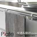 山崎実業 プレート キッチン タオルハンガー ワイド ホワイト