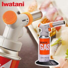 イワタニ カセットガス クッキングバーナー CB-TC-CJ2 料理用バーナー