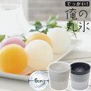 製氷皿 丸 氷 俺の丸氷 ( 製氷器 丸 )