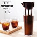 冷水筒 1.1L ドリンクビオ ブラウン 茶こし付き D112T ( 水差し ピッチャー )