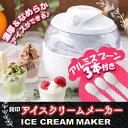 貝印 アイスクリームメーカー ( アイスクリーマー アイスメーカー )