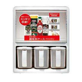 調味料ストッカー Nフォルマ 調味料ケース ホワイト F-3 | 調味料収納 調味料ラック 保存ケース