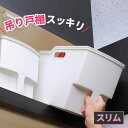 吊り戸棚 収納 ボックス 白 スリム F40105