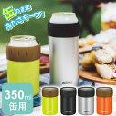 サーモス 保冷缶ホルダー 350ml缶用 JCB-352