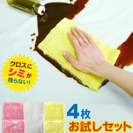 ふきん ふしぎクロス 4枚お試しセット | 布巾 フキン キッチンクロス 台所 ふきん