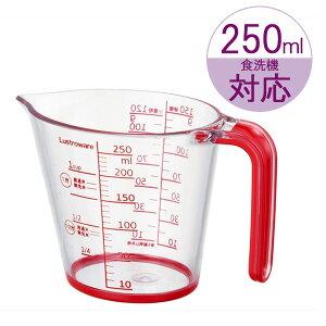 計量カップ メジャーカップ 250ml K-1557R
