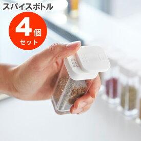 山崎実業 アクア 調味料入れ スパイスボトル まとめ買い4個セット ホワイト
