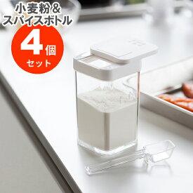 山崎実業 調味料入れ アクア 小麦粉&スパイスボトル ホワイト 4個セット 3231 | 粉 保存 保管 小麦粉保存容器 調味料 塩こしょう 砂糖 シンプル おしゃれ スプーン付き