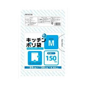 プラスプラス ポリ袋 キッチンポリ袋 Mサイズ 150枚入 透明 LD-M