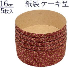 貝印 Kai House SELECT 紙製 ケーキ型 プレゼントに便利な紙製ケーキ型セット 16cm 5枚入り DL6115