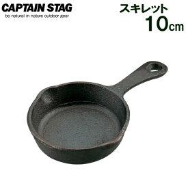 キャプテンスタッグ スキレット 10cm UG-3025