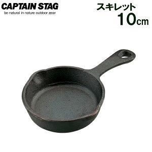 グリルパン CAPTAIN STAG スキレット 10cm UG-3025 | スキレット 鋳物鉄 フライパン バーベキュー キャンプ アウトドア ソロキャンプ ソロ 小さい 鉄 ミニ